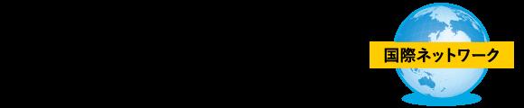 国際ネットワーク